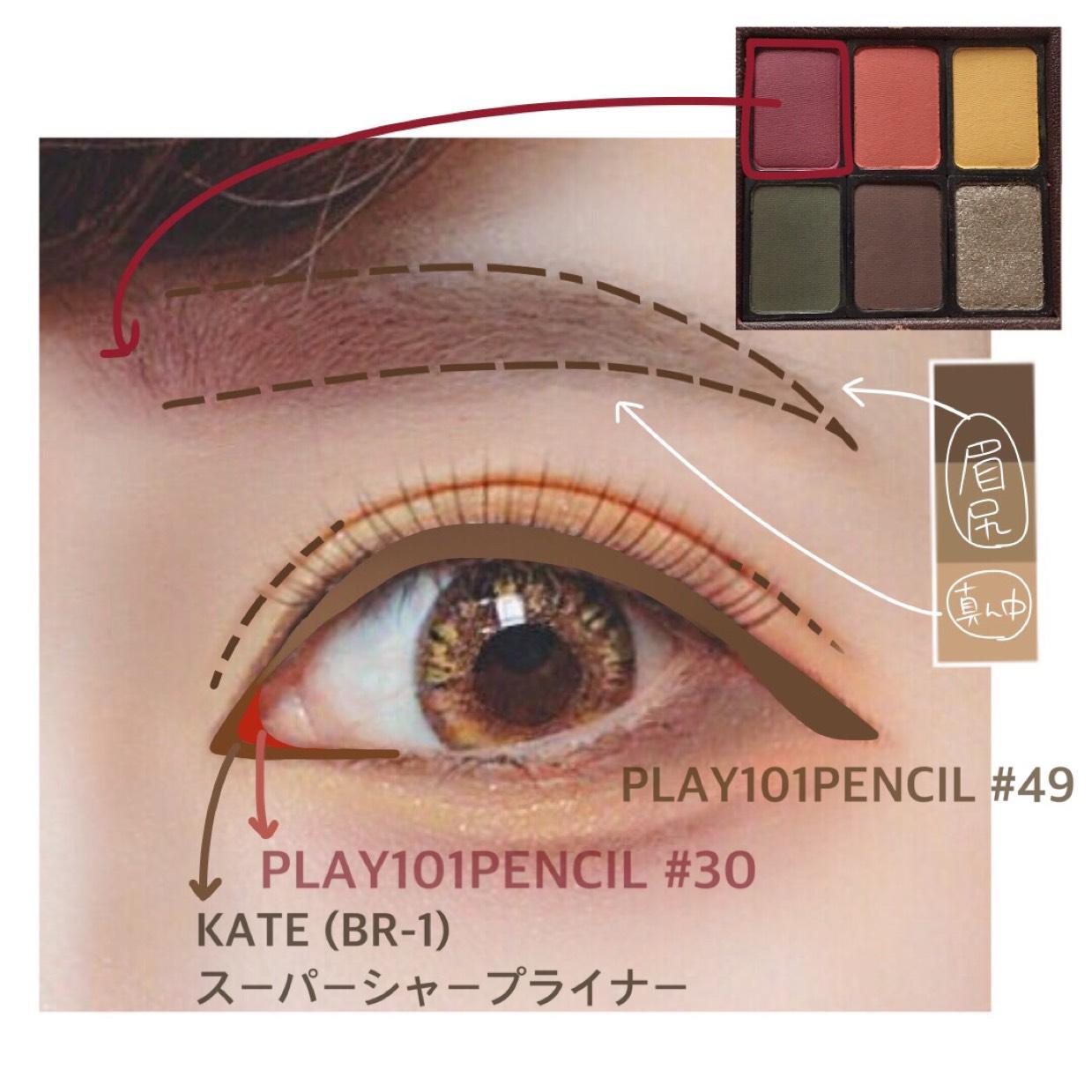 眉頭に赤を入れてアイメイクに合わせます!(点線はK-Paletteリアルラスティングアイブロウ01。) 眉マスカラはインテグレート ニュアンスアイブローBR773。  アイラインはペンシルで柔らかく仕上げます。(目頭と同じ高さになるように目尻を引きます)