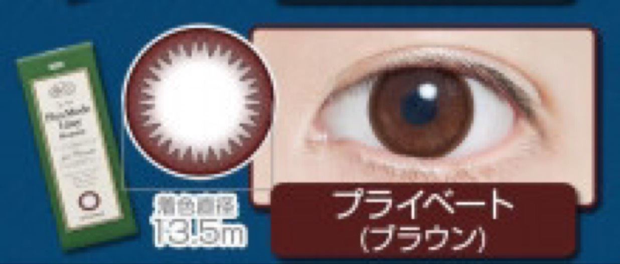 福士蒼汰さんが イメージモデルを しているカラコンです。