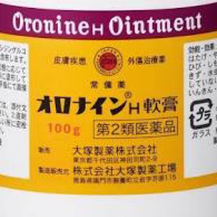 オロナインで二重エクサ!