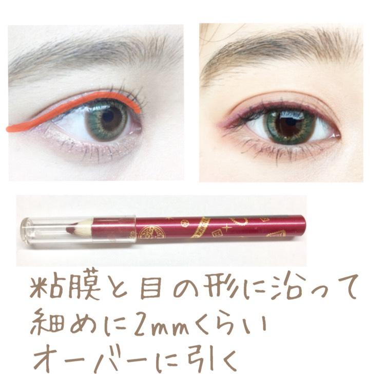 ボルドーのペンシルで粘膜と目の形に沿って細めに2ミリくらいオーバーに引く
