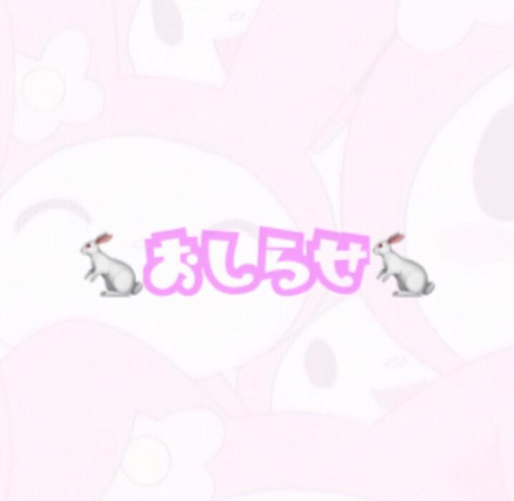 お知らせ(?)