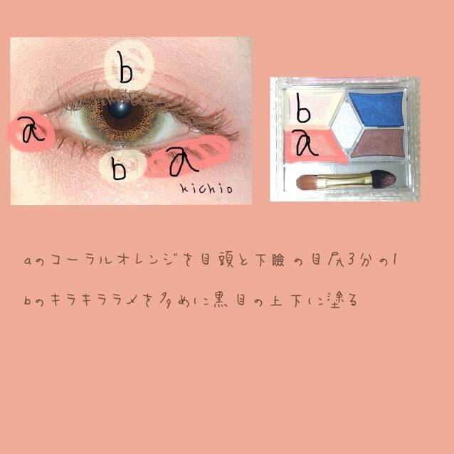 パーフェクトスタイリストアイズの14のaを目頭、下瞼の目尻3分の1に塗る bのキラキラしたラメを黒目の上下にのせる  アイラインはケイトのダブルライン用のものを使いました