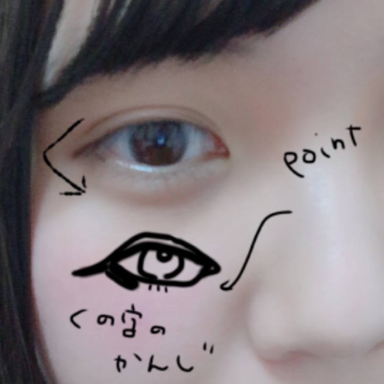 くの字のようにアイラインをひきます。マスカラは黒目の下だけにつけます。丸目にするには結構おすすめの方法です