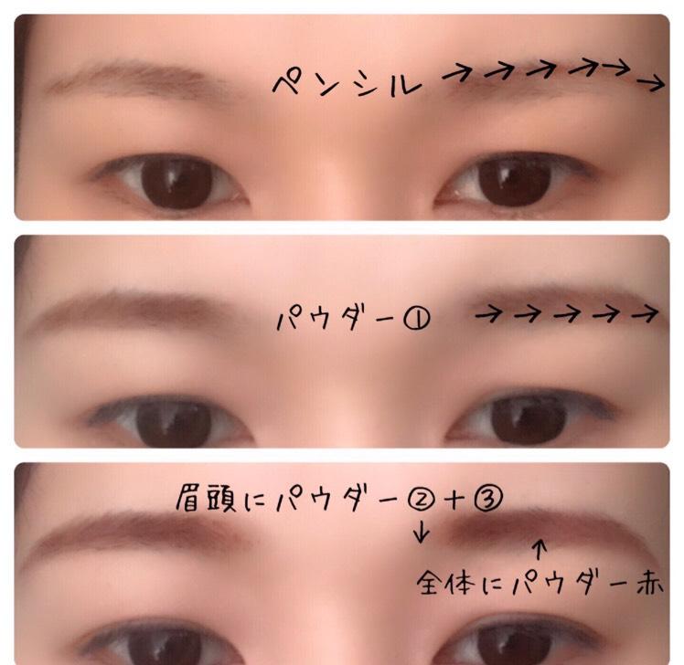 ペンシルで眉の上のラインを決めて、パウダー①で眉毛の隙間を埋めます。パウダー②と③を混ぜて眉頭をぼかしたらパウダー赤をブラシで眉全体にのせます。 付属のブラシだとパウダーの付きが良くないので手持ちのブラシを使用しています。