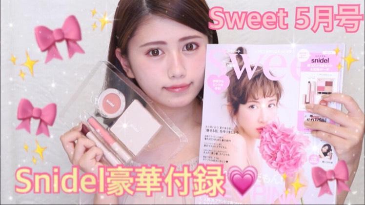 Sweet5月号のBefore画像