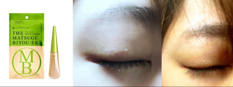 フローフシ まつげ美容液の劇的効果【10日間】