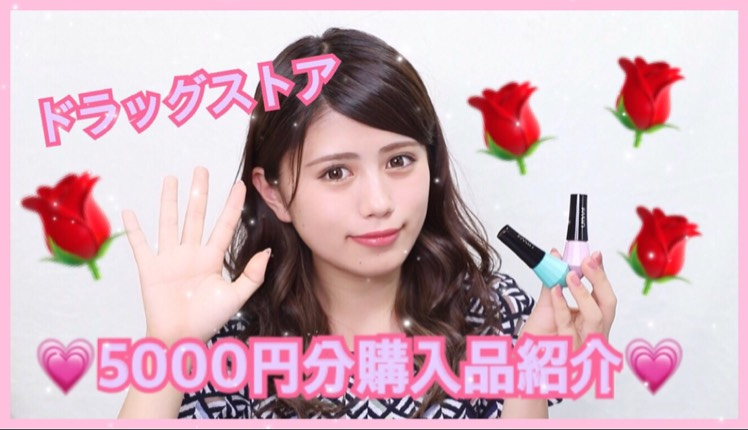 ドラッグストアで5000円分コスメを買ってきました