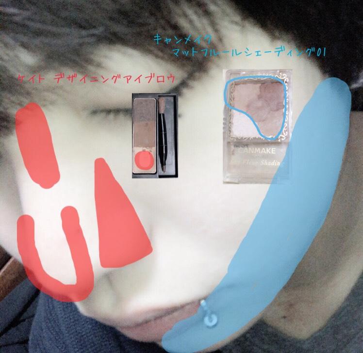 キャンメイクマットフルールシェーディングを青く囲ってるところだけ取って青く塗りつぶしてるところに塗ります。  次にノーズシャドウですケイトデザイニングアイブロウを赤く囲ってるところだけ取って赤く塗ってるところを塗って鼻を高く見せます