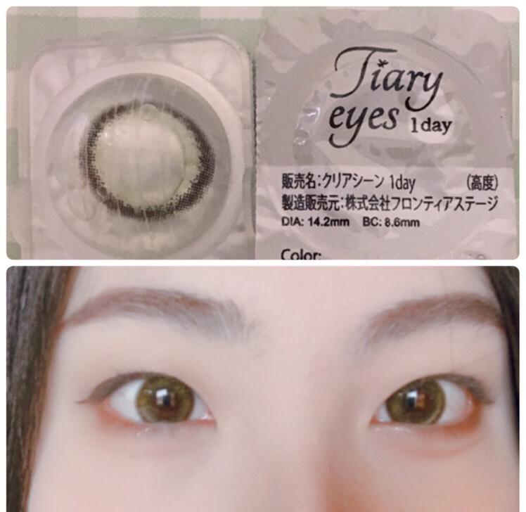 *ティアリーアイズ(1day 色/シアーオリーブ