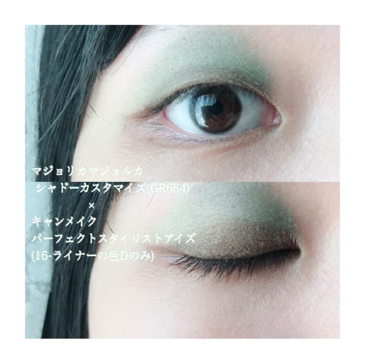 【一重-モデル妹】チョコミント風アイメイク