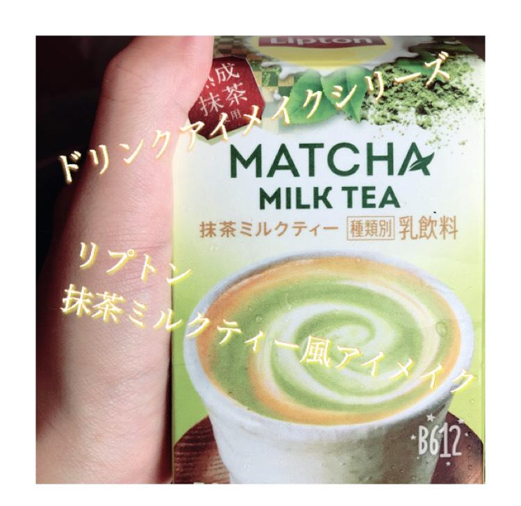 【一重】たった二つで!抹茶ミルクティー風アイメイク