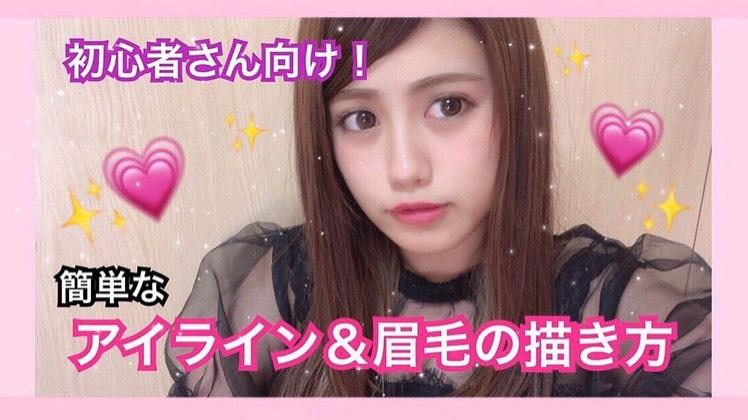 ♡眉毛、アイラインの引き方♡のBefore画像