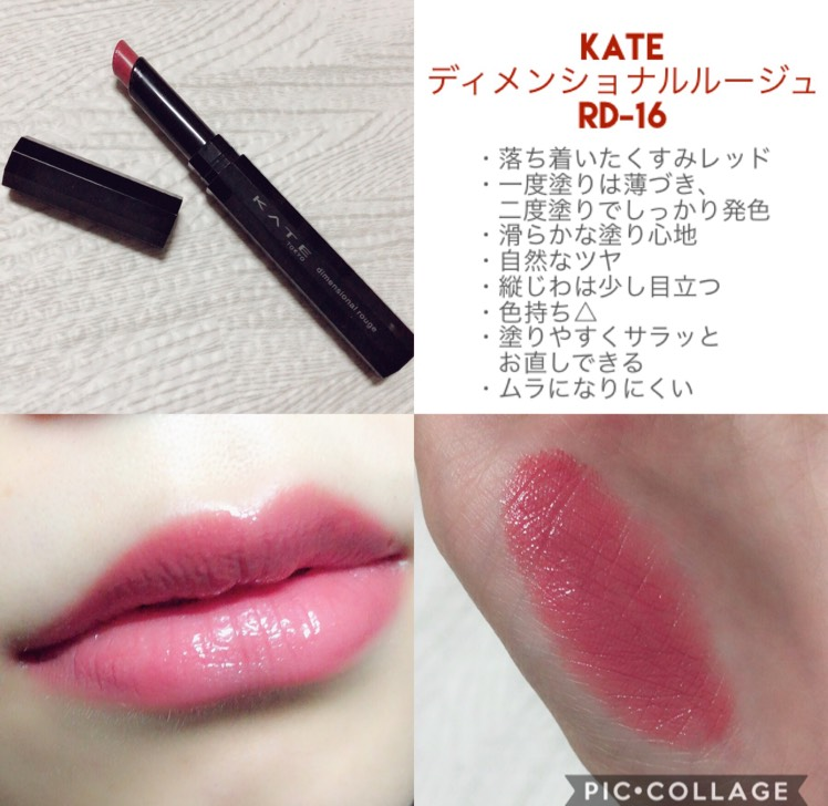 新作のKATEは、ディメンションルージュRD-16を選びました♪ 私の素の唇の色に近いので、馴染みが良くてとっても使いやすいです! また、どんなメイクにも合うカラーだと思います! 色持ちはあんまりですが、なめらかでムラなく塗れるところが良いですね^^