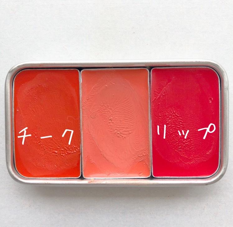 チークはオレンジ、リップはピンクです