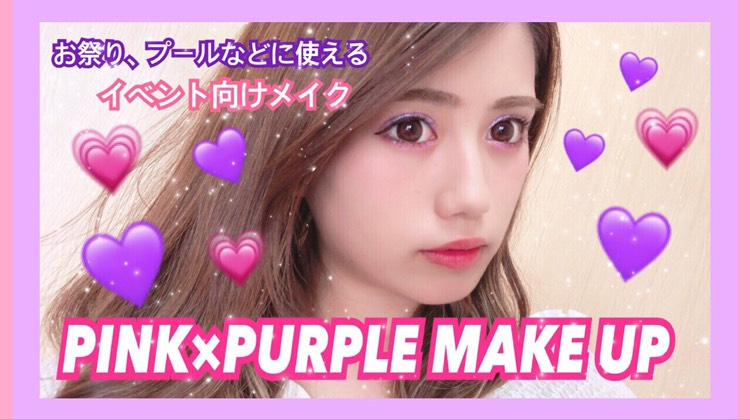 PINK×PURPLE MAKE UP