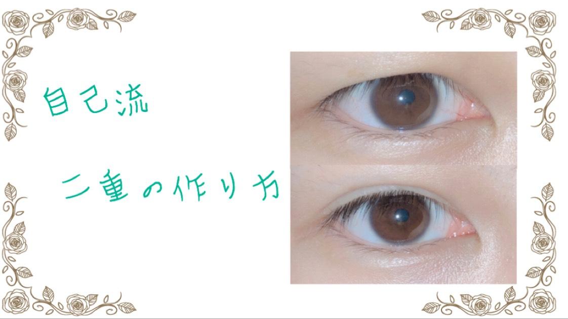 腫れぼったい瞼を背負ったおブスの二重の作り方