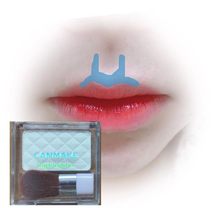 唇をぷっくり見せるために青色のところにハイライトを入れます。