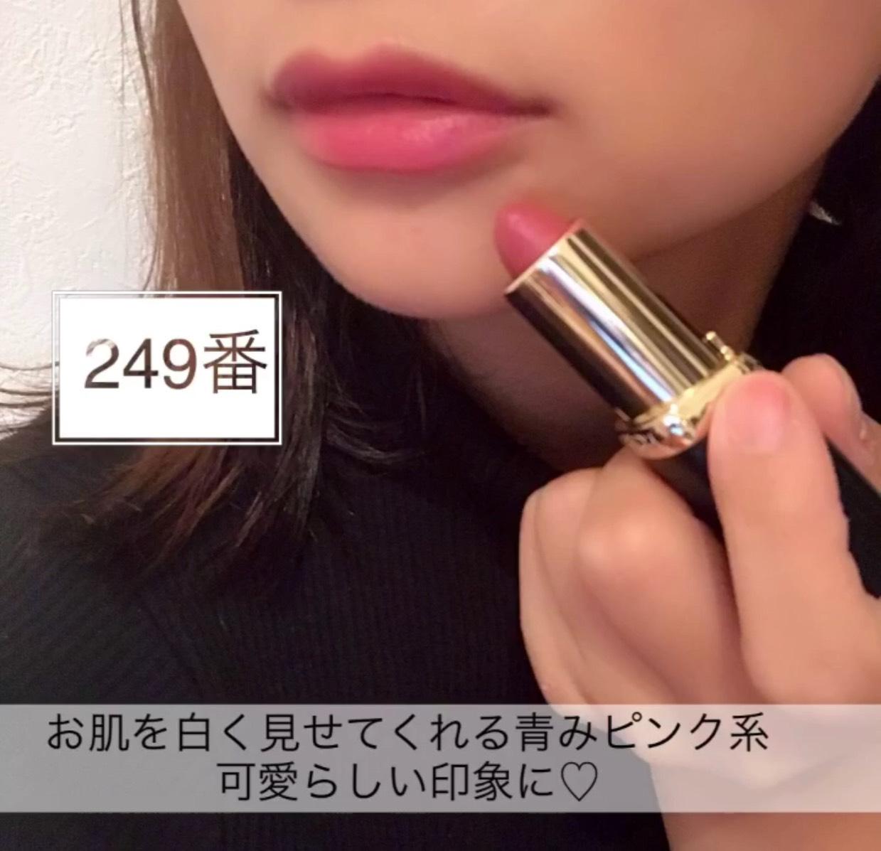 249番 ドレッシーピンク 青みピンク系で、お肌を白く見せてくれるなあって思いました(^^) 少し、甘めな印象になります♡デートに良さそう!