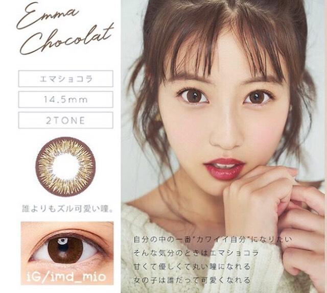 今回買ったのは、最近今田美桜ちゃんがイメモになったダイヤワンデーのカラコンになります。
