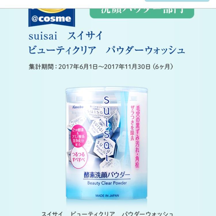 それがこちら。 酵素洗顔のsuisaiです。 一つ一つが個包装になっていて、中身はパウダーです。 30個ほどで1,800円と少しお高めです。