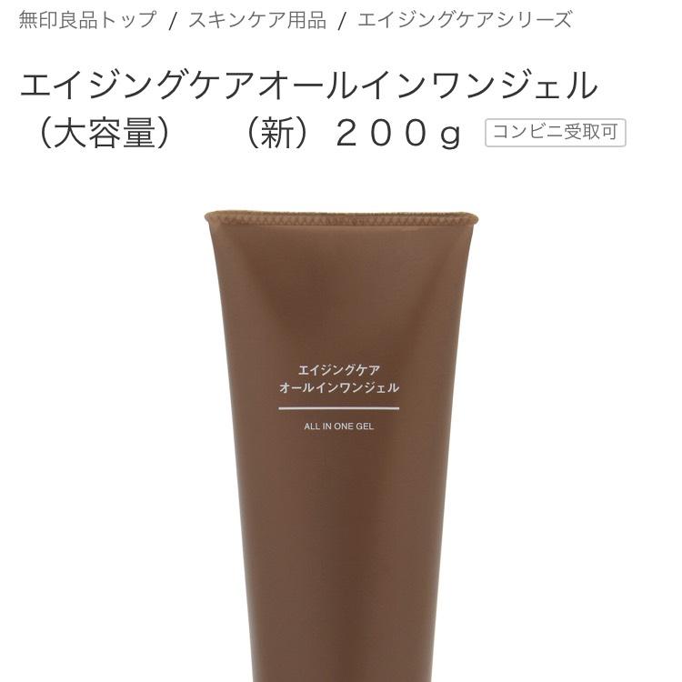 化粧水の後はこちら無印良品で購入したオールインワンジェルを使用。 2,500円と少しお高めですが、保湿もあり変に肌が塞がれないさっぱりとしたお肌になります。