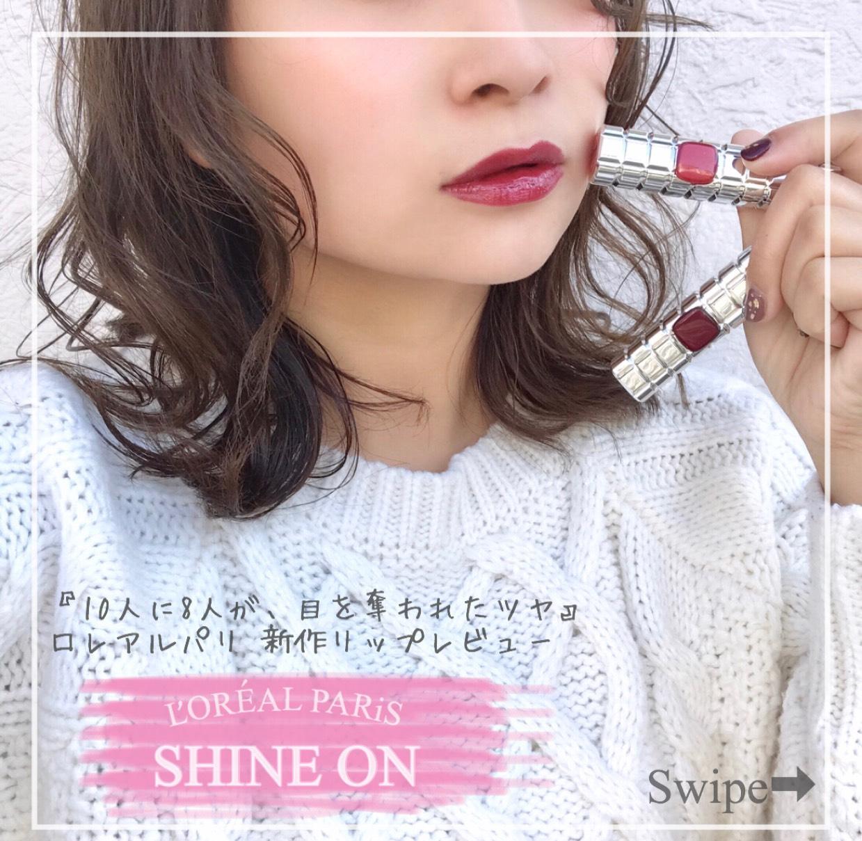 ロレアルパリ SHINE ON レビュー
