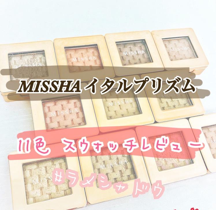 ミシャ イタルプリズムレビューのBefore画像