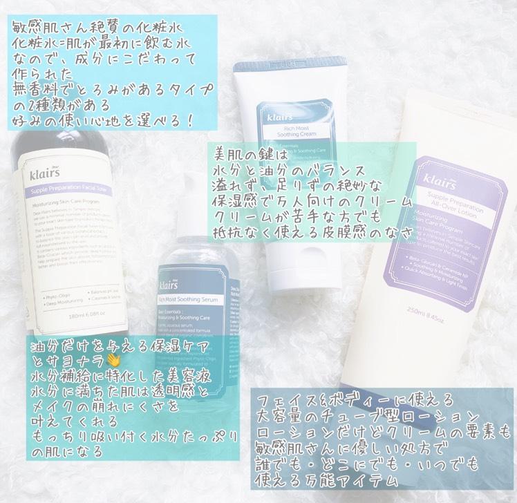 """. お待たせしました🙌🏻 #Qoo10で 購入した #Wishtrend (ウィッシュトレンド)のスキンケア福袋 に入っていたクレアスのレビューをいたします  1ヶ月半使ってみての感想をまとめました 参考になると嬉しいです😃  ✔️サプルプレパレーションフェイシャルトナー (💸¥2,600) 乾燥肌・オイリー肌・敏感肌... 全ての肌タイプにお勧めできるトナー  韓国版@コスメの【GlowPICK】 スキンケア部門2年連続1位 ラベンダー・ゼラニウム・イランイラン・レモンなど 天然オイルを配合して作ったオリジナルの香り   ▼ インスタグラマーなど いろんな方が絶賛している化粧水  すごく期待していたのですが 思ったより普通、というのが正直な感想です😭  いや、もちろんいい化粧水だと思う! シャバシャバしたテクスチャーや爽やかな香りに 化粧水は肌が最初に飲む水だから安全な成分にこだわり 次に使うスキンケアの浸透もよくする そういうコンセプトは理想です  でも私の肌自身が あまり化粧水で変わるタイプじゃないみたいです  敏感肌の方が特におすすめしているイメージなので 化粧水次第では肌が荒れる、調子が変わる人だと この化粧水の良さが顕著にわかるのかも  使い切るとは思いますが 他にも使ってみたい化粧水があるので 今のところリピするかは考え中   ✔️リッチモイストスージングセラム (💸¥2,800) あらゆるスキンケアの基礎である 水分補給に特化した美容液 水分が満ちた肌はトーンアップして見え ベースメイクも崩れにくくなる 油分の過分泌に悩むインナードライの悩みも解決 水分補給に加え肌温度を-1度下げるクーリング効果もある 赤みや肌調子の安定のために 肌温度を下げることを意識しよう  ▼ この美容液、凄くいい😍  化粧水後に塗ると肌の手触りが一気に変わる! 手にペターッと吸い付くくらい もっちりと水分を含む肌になります  インナードライの私には 油分による保湿よりもこの水分たっぷり! なスキンケアが合っているようです  肌温度が下がる感じも納得 ひんやりとして触れていて気持ちのいい冷たさになって 肌の赤みにも効果がある気がする  とにかく""""水分補給""""できるのは間違いない! 今まで使った美容液の中で一番好きです💓   ✔️リッチモイストスージングクリーム (💸¥2,400) 「保湿、溢れず足りず」  敏感な肌の年中保湿のために作られたクリーム 乾燥した肌のための最適の油分と水分の配合で 不安定な肌のバランスを整える 肌の温度を下げ 赤くなったり毛穴が拡張した肌を落ち着かせる  ▼ 溢れず足りずの保湿感とは、言い得て妙  要はベタついたり吹き出物の原因になるような 油分過多のクリームではないということ  去年までクリーム苦手派だったのですが これは大丈夫🙆♀️  保湿というより 油分と水分のバランスが悪いことからくる不調に向いた クリームとして理想的です  超高保湿なものよりも万人向けだと思う!  でも、乾燥肌の冬用クリームとしては物足りないかも?   ✔️サプル・プレパレーション・オールオーバー・ローション (💸¥2,700) 「ローションの心地よさ クリームのようなしっとり感」  フェイス&ボディーに使えるローション べたつき無しでしっとり メイク前やお風呂上がりの全身保湿におすすめ  ▼ こちらは暖かい時期になったら クリーム代わりに使う予定です  何度か使用してみたのですが 化粧水とクリームが合わさったようなアイテム  でもクリームっぽさの方が強くて さっぱり使える軽めのクリームという感じ  全身使えるということもあり、250mlの大容量!  一度に使う量をケチらずにすみそう😂  成分としてはやはり敏感肌向けのようで 肌が荒れないものを探しているならば 一度試す価値はありです   以上です 水分補給、水分と油分のバランス・敏感肌さん向け に作られているのが印象的です  インナードライや敏感肌に悩んでいる方にとって お値段以上の効果を得られるはず!  何気にお安いのに容量多めなのもいい🙄❤️ 気になった方はAmazonやQoo10をチェックしてみてください"""