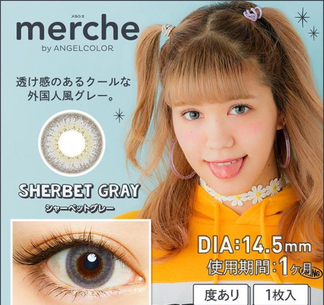 今回使用したカラコンは 【 merche (メルシェ)】のカラーは