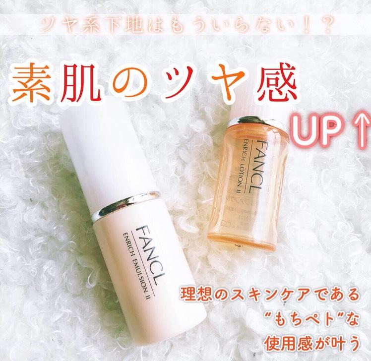 ファンケルエンリッチ化粧水・乳液レビュー