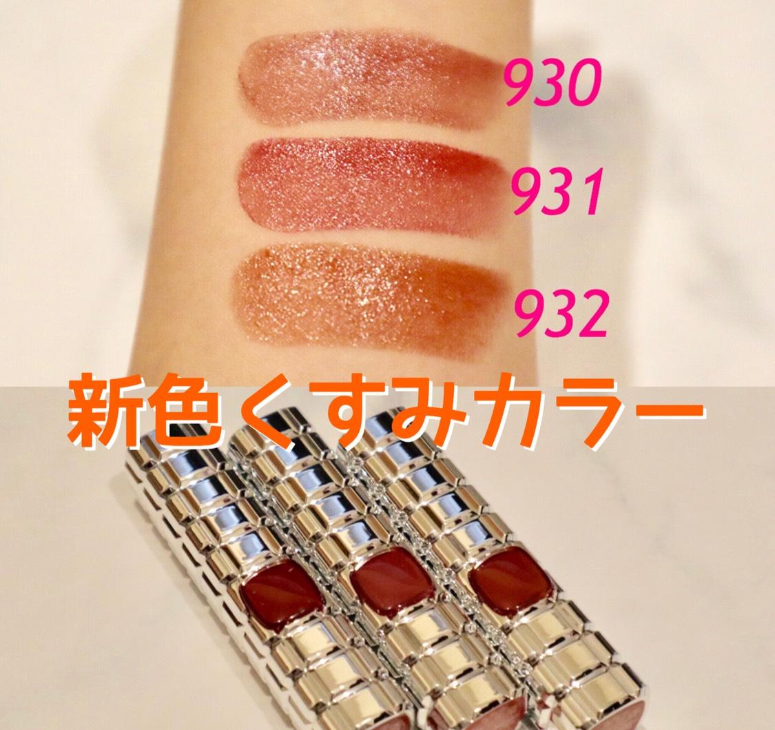 ロレアルパリ シャインオンの新色くすみカラーでトレンド顔に!のBefore画像