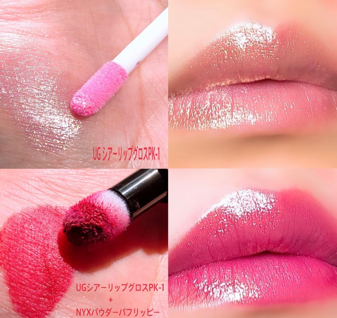 オススメな組み合わせはNYXのパウダーパフリッピーリップクリーム12を唇全体に塗り、中央のみこのグロスを重ねる使い方。 とっても可愛いです。