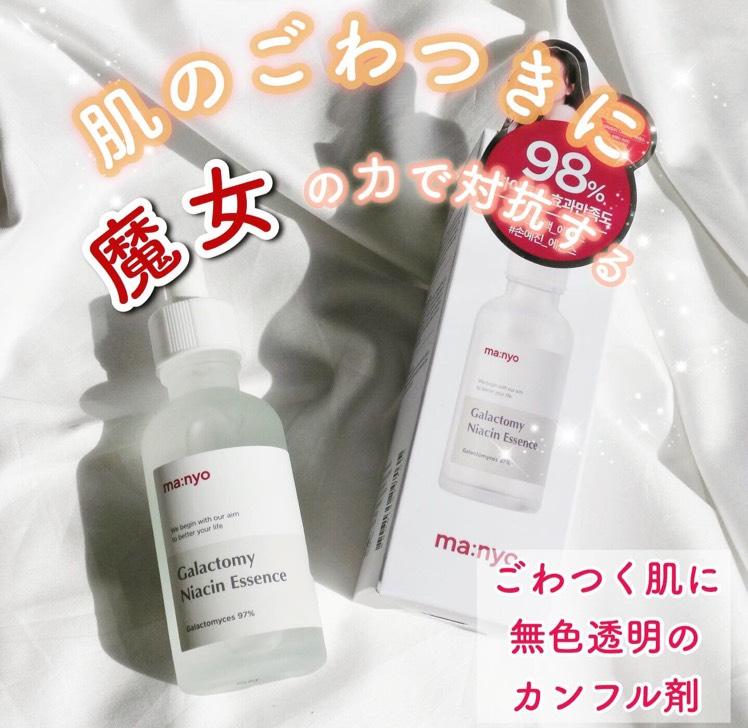 韓国でジワジワと人気が高まっている魔女工場  ブランドの中でも特に人気の高い 導入美容液を使ってみたのでレビューします