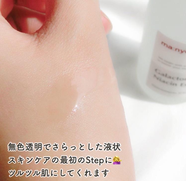 ☑︎ガラクトミー ナイアシンエッセンス (💸¥2,899)  洗顔後に一番最初に使う導入美容液です  無色透明のさらっとした液体で 使用後の肌はツルツルになります    公式サイトによると 美白・水分補給・毛穴やごわつきなどの肌トラブル改善 の3つが主な効果だそう  私は肌では ごわつきの改善を最も強く感じました   この美容液を使うと 後から重ねるスキンケアが表面でぬるつくのではなく 肌にきちんと入っていく感じがします  スキンケア後の肌がいつもと違うので もしかして乾燥するかも? と不安でしたが大丈夫でした   使い始めて1日で効果を感じられたほどなので 毎日使いせずに3日に一度の使用でも十分かも