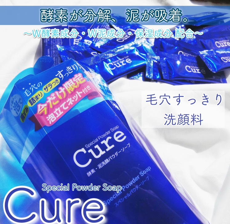 Special Powder Soap キュア ¥1,600(税抜) 35包入り