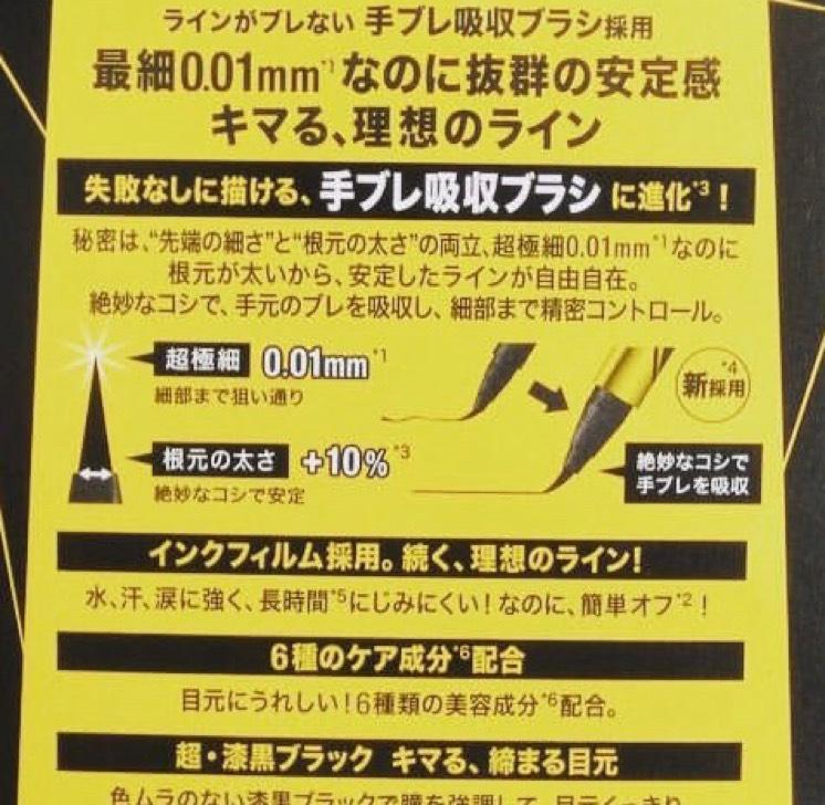 """メイベリン ハイパーシャープライナー BK1 漆黒ブラック ¥1,296  メイベリンのアイライナーは初めて使います  筆先のコシがすっごく好み😩💗 適度にしなってまつ毛の先が埋めやすく 目尻のラインも狙い通りに描けます!    手ブレをしにくいのも👌 """"先端の細さ"""