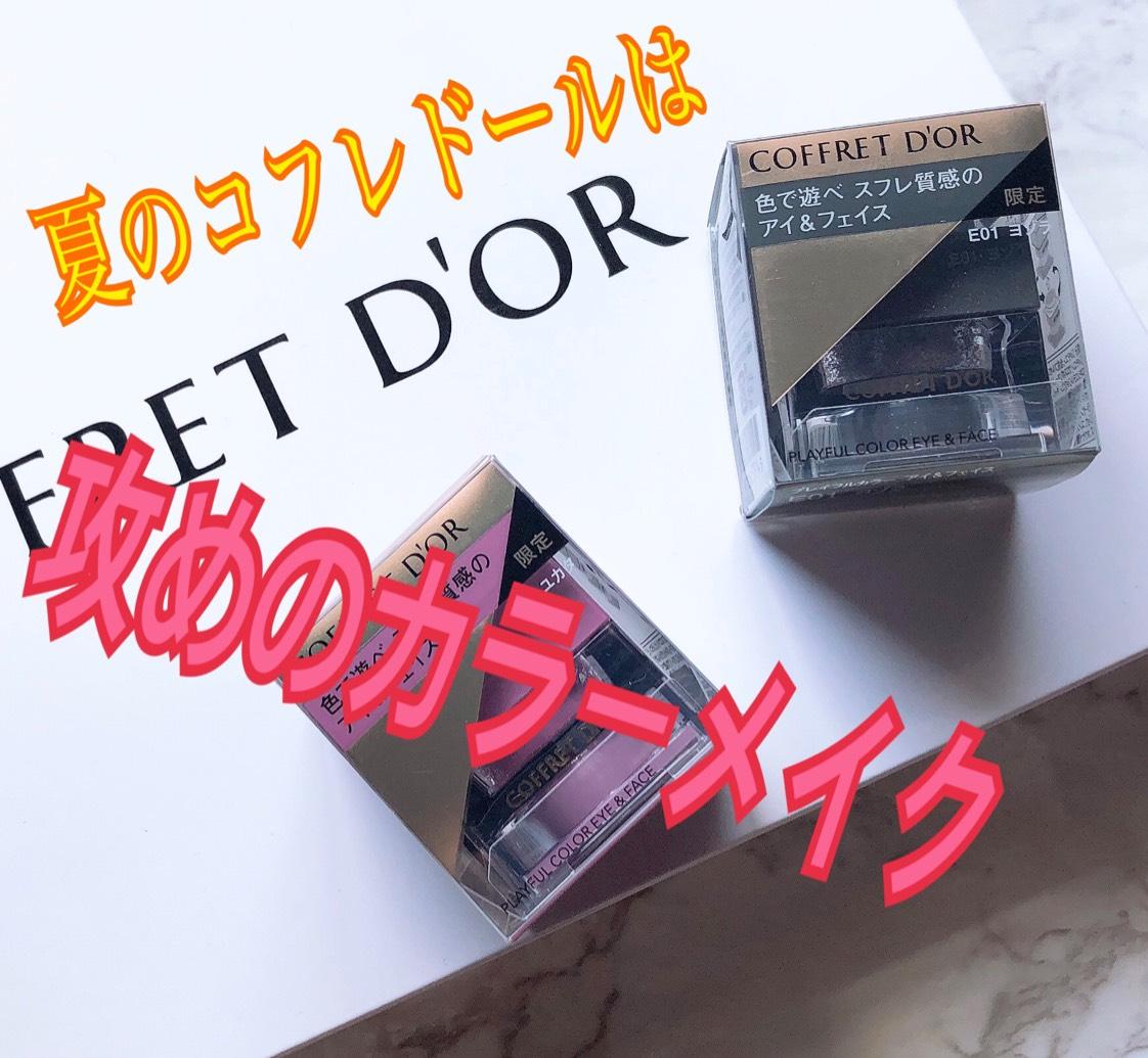 コフレドール プレイフルカラー アイ&フェイス E01