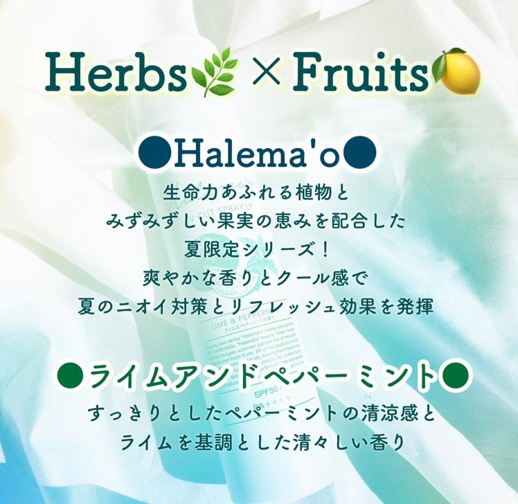 ハレマオUVカットスプレー ライム&ペパーミントの香り 80g ¥1,200 (夏季限定発売) SPF50・PA++++  ハーブとフルーツの香りが爽やかな夏限定のUVカットスプレー  全く白浮きしないので、何も気にせずパパッと使えます👌  塗ると少しさらりとした使用感 吹き付ける時にミントの効果なのかクール感もあります でも持続してスースーするわけではないです🧐  塗りにくいデコルテや首の後ろに使っています 髪にも使用できるので、全身の紫外線対策バッチリ👏🏻  夏のお出かけにあると重宝します 頭皮って気がついたら日焼けして茶色くなるから お出かけ前にちゃんと塗るようにしたい😭    夏に甘ーい香りは避けたいのですが こちらはペパーミントとライムの香りですっきりしています🥰  甘い香り苦手と言いつつ Theオレンジ、ベルガモットー!!!な香りも苦手🙃  こちらは柑橘系ではあるのですが いい意味で香料らしくなくてかろやか 本物のハーブとフルーツに近い清涼感があるので好きです🌿    ユニセックスな香りなので、カップルで兼用してもいいと思う!