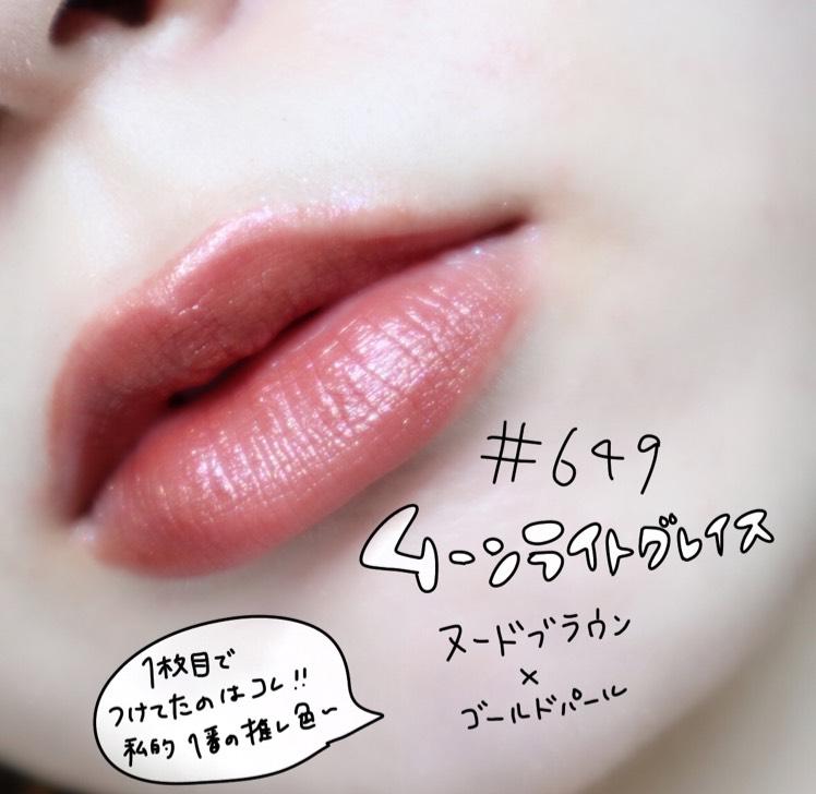 ロレアルパリ新作コスメレポのAfter画像