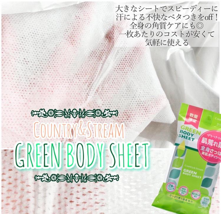 カントリー&ストリーム グリーンボディシート 20枚入り 数量限定 ¥550+tax  ▷シート メッシュタイプでかなり薄め サイズは十分な大きさで、サイズ不満に思う人はいないくらい まんべんなく内容液を含んでいてしっとり具合もちょうどいい   ▷香り 清涼感がありスースーするハーブの香り🌿 (虫刺され用の塗り薬にそっくり🤣)  ▷拭き心地 柔らかくて肌あたりは優しい  ▷デオドラント効果 デオドラント効果<ベタつきザラつきoff ニオイの原因に効くのではなく、汗や汚れを簡単に拭き取って さっぱりとすることが目的なボディシート  ▷総評 シートが大きくて使いやすい 香りは本当にムヒのようなので好みが分かれそう 保湿成分配合だけど特に潤うわけではない 顔に使えるのだけれど、Tゾーン専用かな 目の近くはダメ、絶対! リフレッシュにかるく拭くには十分な使い心地 角質ケア効果もあるので背中に使って背中ニキビの予防にも!   ○こんな人におすすめ 角質ケア効果があると嬉しい人 美容目的でボディシートを使いたい人 使った後に肌がキュッ!となるのが理想な人