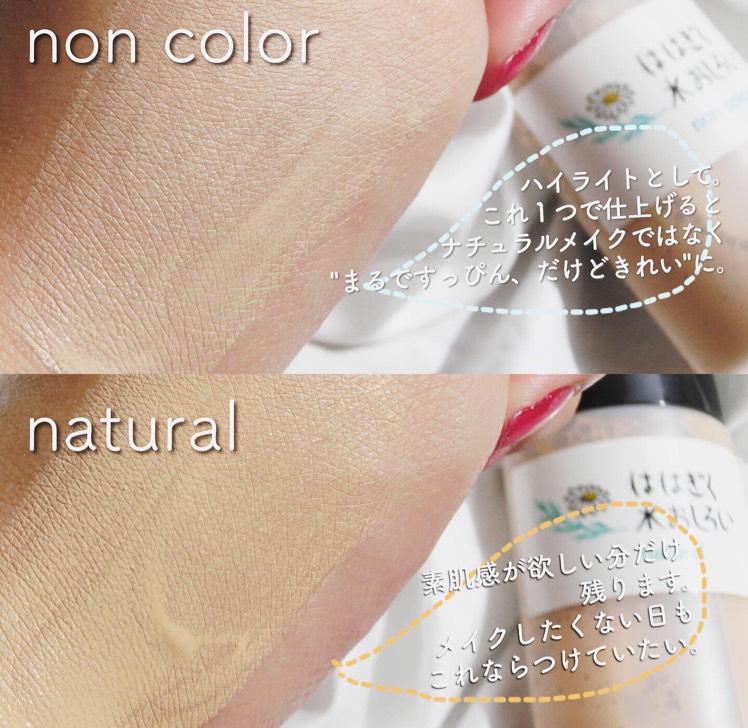 ははぎく水おしろいミニサイズ  ナチュラル/ノンカラー 880円+tax  つけ心地が驚くほど軽く 色むらや毛穴を自然にカバーしてくれます (動画の方が素肌感が伝わるかな?)  この使い心地は「水ファンデ」だからこそ🤫💕    カモミール由来の化粧水と粉おしろいの二層になっており よく振ってから使用します   化粧水ベースだから 嫌な皮膜感や、なんとなーく肌が重いと感じることがない🙆♀️   界面活性剤・油分0なので 普通のファンデーションが苦手な人でも気にいる可能性あり   化粧水をたっぷり浸した肌に直接塗ってもいいのですが 専用下地を使うと、更にツヤが綺麗に出ます