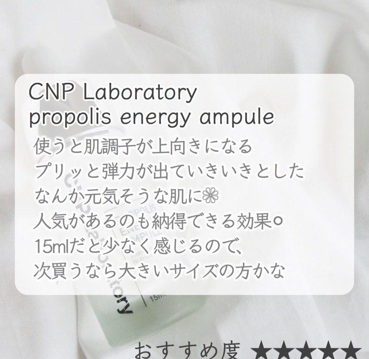 CNP Laboratory プロポリス エネルギーアンプル 15ml ¥1,750 韓国好きのインスタグラマーさんの間で 去年あたりから流行中のCNP! NMB48のメンバーでYouTuberの吉田朱里さんも使っていると 話していたブランド  このアンプルは