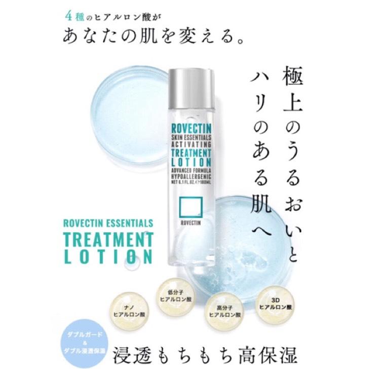 ➣ロベクチン エッセンシャルトリートメントローション¥2,980 ロベクチンといえば