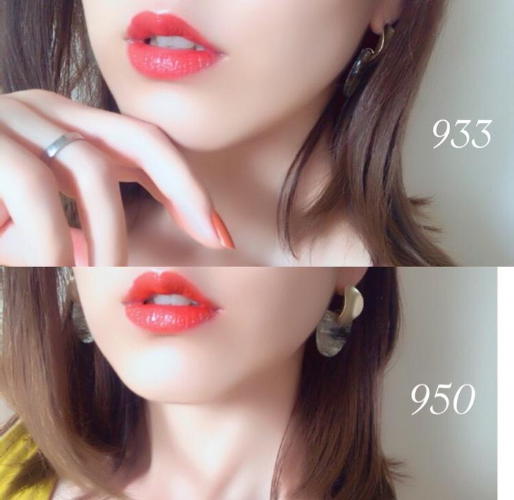 933 ヘルシーな朱赤 ピュアレッド 950  フレッシュな印象のオレンジレッド