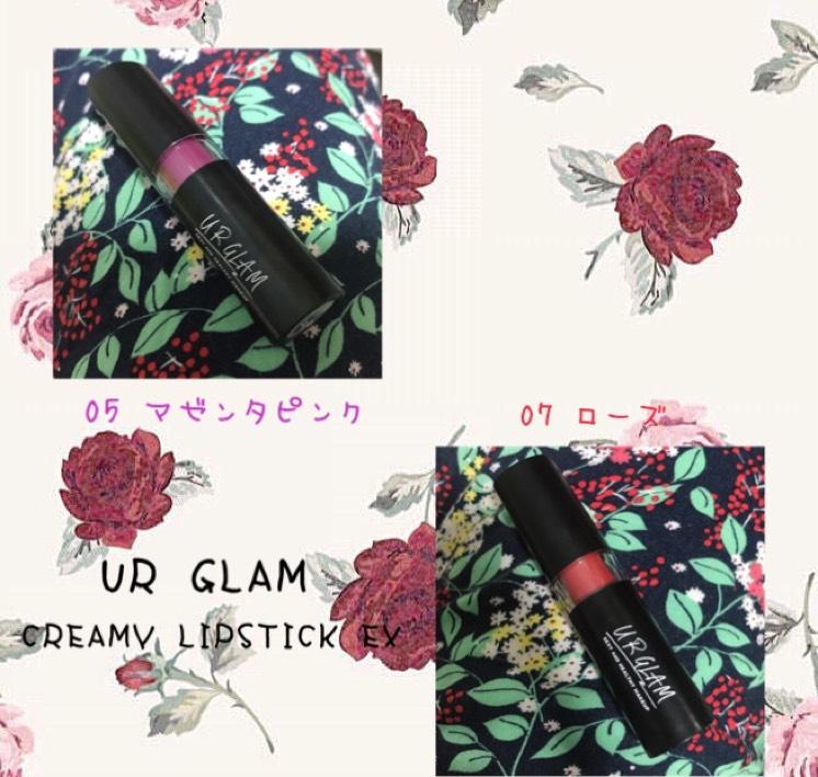 UR GLAM CREAMY LIPSTICK EX レビューのBefore画像