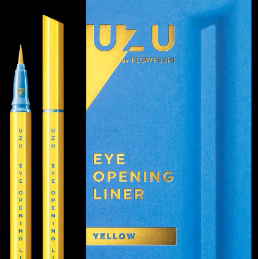 UZU OPENING LINER YELLOW 目尻に真っ直ぐ、長めにひきます