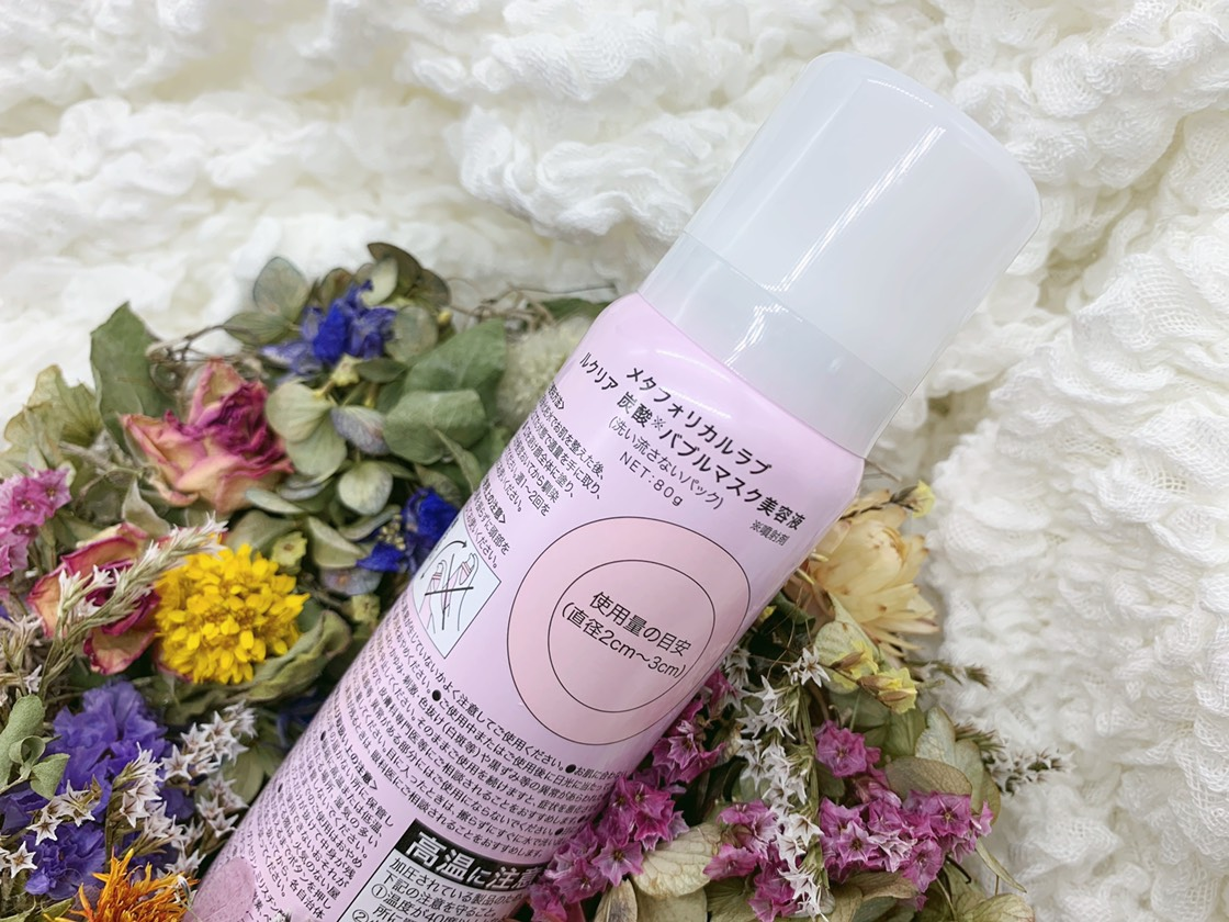 泡で出てくる炭酸バブルマスク美容液で 豊富な美容成分を配合。のBefore画像