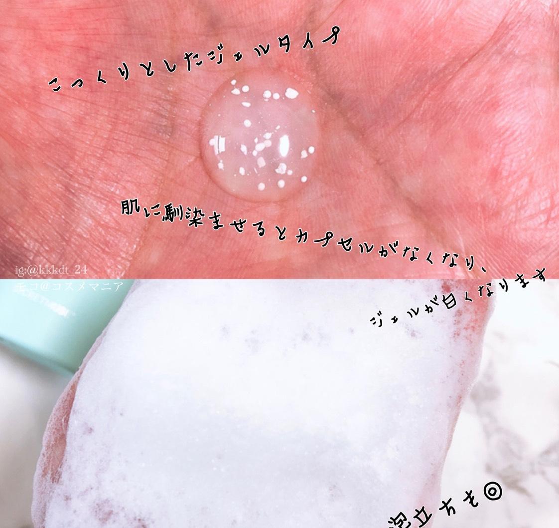 ジェルはこっくりとしたテクスチャー。 伸びはまずまず。 酵素カプセルは、お肌に馴染ませたり泡立てたりするとなくなります。 お肌がヒリついたり痒くなったりなどの刺激はなし。
