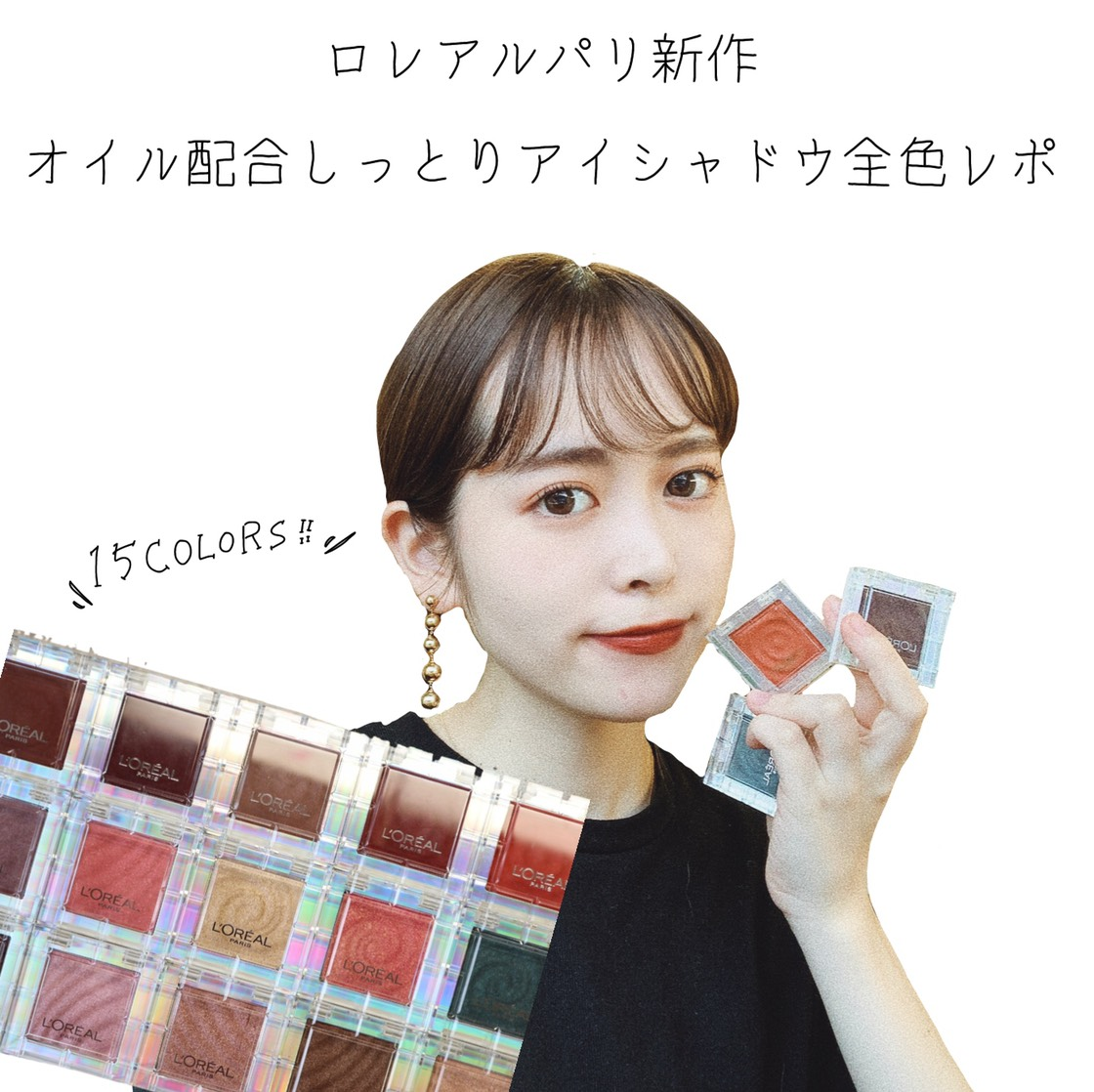 ロレパリ新作アイシャドウ!