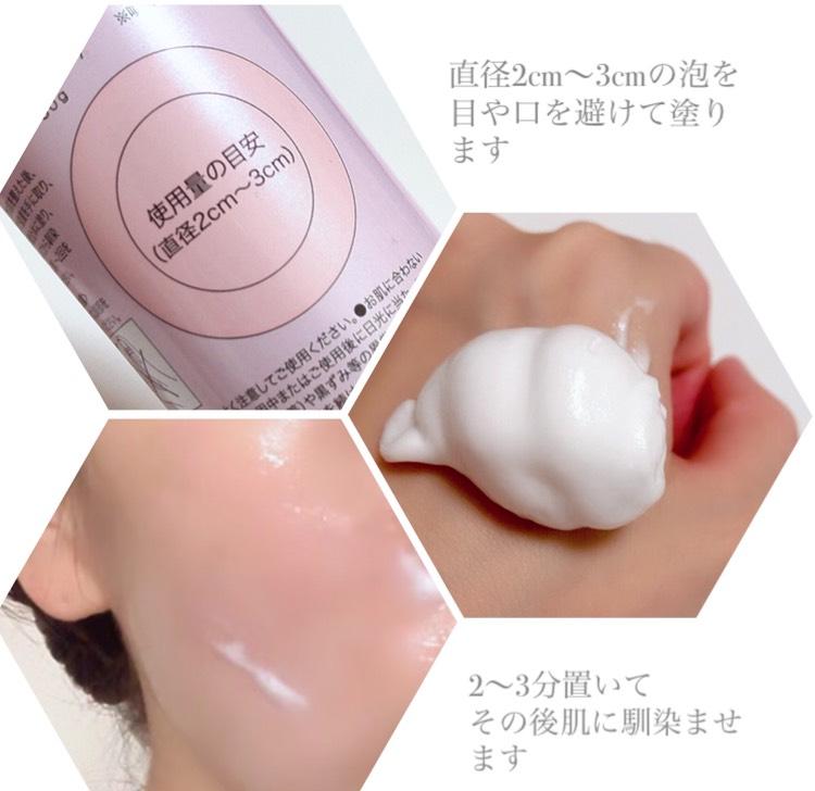 直径2〜3cmの泡を顔全体にぬりり、2〜3分ほど置いて肌に馴染ませます ※週1〜2日のケアがおススメだそう
